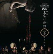 LIVE DVD 東京打撃団20周年記念公演