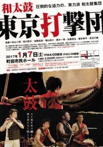 2016町田公演チラシ