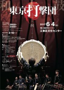 打撃団 江東2017チラシ表面3